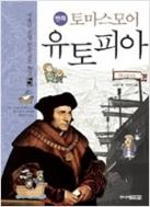 만화 토마스모어 유토피아 (서울대선정 인문고전 50선 5)