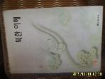 통일교육원 / 북한 이해 1997 -설명란참조