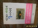기원전 / 성공하는 여성들의 7가지 비결 / 헬렌 G. 브라운. 박종규 옮김 -99년.초판