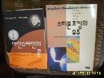 진선출판사. 책세상 -2권/ 아인슈타인의 꿈 / 스티븐 호킹의 우주 / 앨런 라이트맨. 존 보슬로우 -아래참조