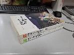 36-웹툰- 불편하고 행복하게 1~2 - 시골 만화 에세이 *북카페도서/실사진 첨부*^^코믹갤러리