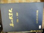 부산광역시교육청 / 부산교육사 1986-1997 / 설명란참조
