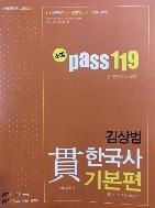 소방 pass 119 김상범 貫한국사 기본편 #