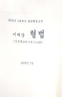 2019년 1차대비 법원행정고시 이재상 형법 (진도별 모의고사 1~12회)