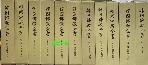한국불교전서 1989년까지 1차분 전10권 완질 보유편1 합 전11권 발행연도 1979년부터 1994년까지