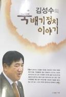 김성수의 뚝배기 정치 이야기