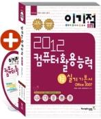 2012 이기적 in 컴퓨터활용능력 1급 실기 기본서 : Office 2007 CD 1 (자동 채점프로그램), 작업&정답 파일, VBEditor 알짜사전, PDF)  cd포함..미사용도서