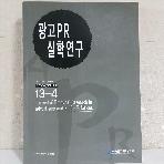 광고PR 실학연구 13-4 (2020년11월)