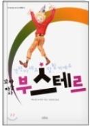 꼬마 마술사 부스테르 - 영화 「부스테르의 세계」의 원작 소설  첫판1쇄