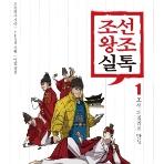 조선왕조실록 1 (조선 패밀리의 탄생) /무적핑크
