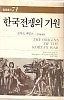 한국전쟁의 기원 /(브루스 커밍스/일월총서/하단참조)