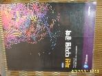 피어슨 시그마프레스 / 제11판 최신 디지털 공학 / Thomas L. Floyd. 박기환. 성영휘 외 -꼭상세란참조.토지서점