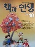 책과 인생 - 1999 년 10 월 - 테마에세이 작가와 편집자 -