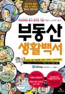 부동산 생활백서 - 닥터아파트 창사 10주년 기념 부동산 노하우 공개 (경제/2)