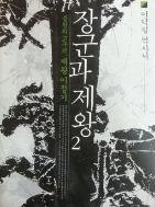 이덕일 역사서 - 장군과 제왕 2 중원의 고루려 제왕 이정기 초판본 -