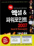 엑셀 & 파워포인트 2007 기본 + 활용 (컴퓨터/큰책/상품설명참조/2)