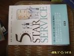 호이테북스 / 5 STAR SERVICE - ,,, 서비스 교과서 / 마이클 헤펠. 정희준 옮김 -꼭 아래참조