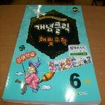 [새책] 개념클릭 해법수학 기본 선행학습 5-가 (2008) - 교사용(답표시 됨)