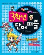 3학년 단어 퍼즐 - 현직교사가 교과서에서 뽑은 (아동/상품설명참조/2)