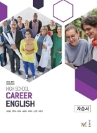 ● 고등학교 진로 영어(High School Career English)자습서 (능률 / 김정렬 외/ 2020년) 2015년 개정교육과정