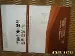 한국커리어개발원 / 엑셀데이터분석 실무 완성 ( MS Excel 2007 버전을 기준으로 한 ) -사진. 꼭 상세란참조