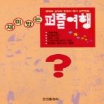 강주현의 재미있는 수학 퍼즐여행