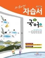 미래엔 중학교 국어 자습서 2 (김수학) (2009년개졍교육과정)
