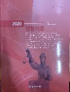 2020 양형기준 (2020.7.1 기준) #