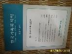 한국가족사회복지학회 / 한국가족복지학 창간호 1997 -설명란참조