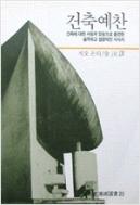 건축예찬:지오 폰티(열화당 미술선서 23) 초판9쇄
