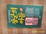 예일사 / 장군의 아들 - 김두한 인생역정 / 유황영 저 -꼭설명란참조