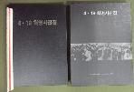 4.19 혁명사진집  /사진의 제품   /상현서림 /☞ 서고위치 :RU 5  *[구매하시면 품절로 표기됩니다]