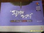 웅비 / 2016 고무원 한국사 필기의 정석 story가 보이는 도식 + 한국사 필기노트 / 윤승규 편저 -아래참조