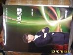김영편입 / 기초생물 (4171) / 서동진 지음 -사진. 꼭 상세란참조