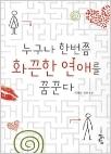 누구나 한번쯤 화끈한 연애를 꿈꾼다 - 두 사람의 우정은 과연 사랑으로 변할 수 있을까 이혜선 장편소설 초판1쇄