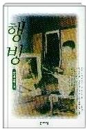 행방 - 우애령 장편소설 1판1쇄