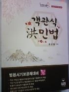 객관식 홍 민법      (법원서기보 공채대비/홍성철/2012년/하단참조/ab)
