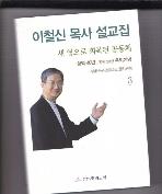 이철신 목사 설교집 ( 3권 한권만) -성역 40년ㆍ영락 20년 은퇴기념