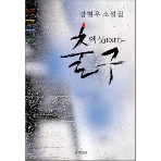 출구 - 강현우 소설집 미주생활 8년을 마치고 돌아와 교민들의 치열한 삶을 그린 책 초판