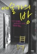 예술가의 방 / 김지은 / 2008.07