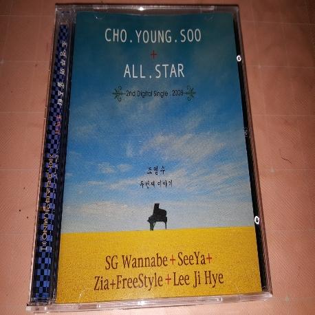 조영수 All Star 2nd Digital single - 처음처럼 (SG wannabe)