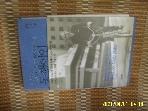 21세기북스 / 동행이인 (경영의 신 마쓰시타 고노스케와 함께하는) / 기타 야스토시. 박현석 -09년.초판.상세란참조