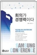 회의가 경쟁력이다 - 속도경영이 아닌 창조경영을 실현한 글로벌 기업 삼성의 회의 스타일(양장본) 초판3쇄