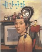 계간 만화 2004.겨울