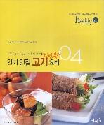 (새책수준) healthy Cook 4 : 인기 만점 고기요리