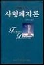 사형폐지론 발행인증정초판(2001년)