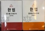 2019 헌법 진도별 모의고사 [문제편 + 해설편] 전2권 - 황남기 #