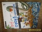 글송이 / 으앗 잡혀먹기 일보직전 아마존 서바이버 / 빨강 도마뱀 지음. 윤현우 그림 -04년.초판