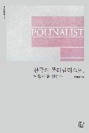 한국의 폴리널리스트 어떻게 볼것인가 (무료배송)