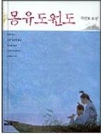 몽유도원도 - 최인호 소설 초판6쇄발행
